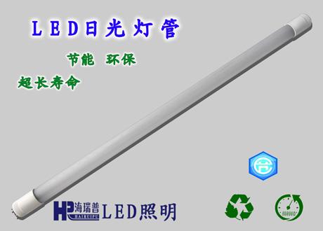 led日光灯 led灯管